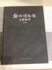郑州博物馆文物精华
