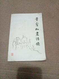 黄宾虹画语录
