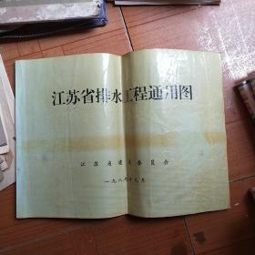 江苏省排水工程通用图