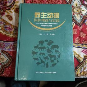 野生动物保护理论与实践:成都动物园暨成都野生动物研究所60周年论文集 精装
