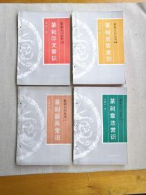 篆刻入门丛书(4册合售)