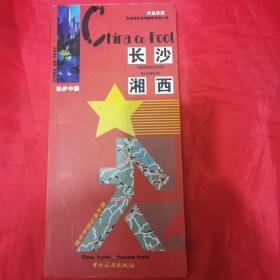 独步中国·长沙 湘西(2006版)