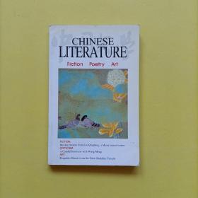 CHINESE LITERATURE 1999【英文季刊1999年第1期】