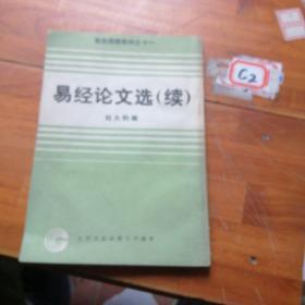 易经论文选(续)