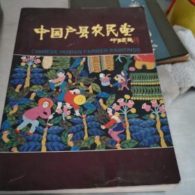 中国户县农民画