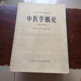 中药学概论【中药专业用】