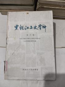 黑龙江文史资料。第六辑,