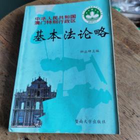 中华人民共和国澳门特别行政区基本法论略