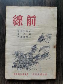 前线(1946年再版)