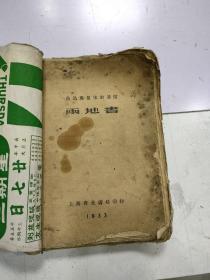 鲁迅与景宋的通信《两地书》大开本   毛边本