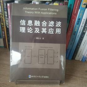 信息融合滤波理论及其应用
