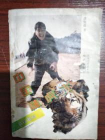 中国神虎术(罕世孤传,高绝真一的古老搏杀术,!原版书!!!!该武术搏击术源于春秋战国时代,代代相传,辈辈怀珍