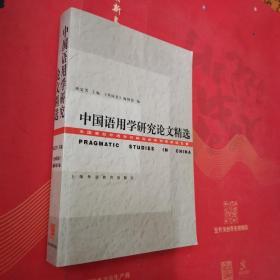 中国语用学研究论文精选