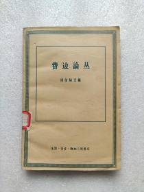 费边论丛(1958年1印)