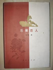 石狮百人(下册)【贝奇 签赠本】
