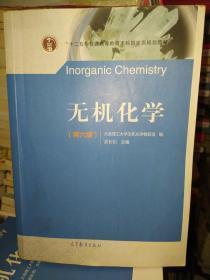 无机化学(第六版)