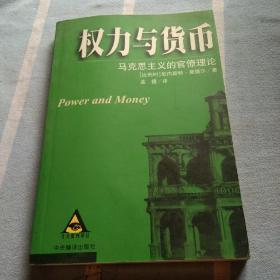 权力与货币:马克思主义的官僚理论