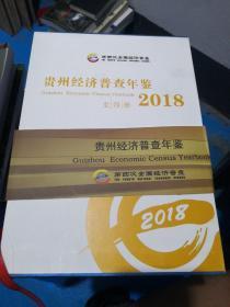 贵州经济普查年鉴2018  套装全4册  正版现货  贵州人民出版社  8-2号柜