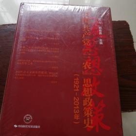 """中国共产党""""三农""""思想政策史(1921-2013年)"""