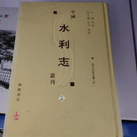 中国水利志丛刊32开 全70册