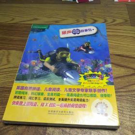 丽声冒险故事岛第3级:外研社英语分级阅读·丽声冒险故事岛(点读版)