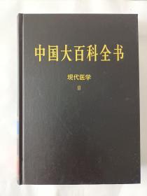 新版·中国大百科全书(74卷)--现代医学(2.)