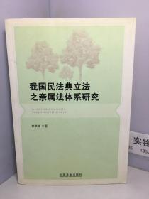 我国民法典立法之亲属法体系研究【李洪祥签名赠本】