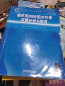 全国计算机技术与软件专业技术资格(水平)考试指定用书:程序员2009至2015年试题分析与解答