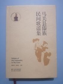 马关县傣族民间歌谣集
