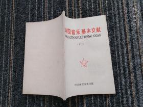 外国音乐基本文献 13