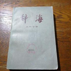 辞海(修订稿) 生物分册