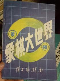 象棋大世界(1985.7.8期合刊)