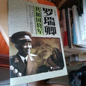 青少年爱国主义教育读本·共和国将军:罗瑞卿