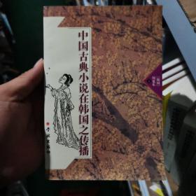 中国古典小说在韩国之传播
