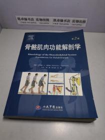 骨骼肌肉功能解剖学(第二版)第2版