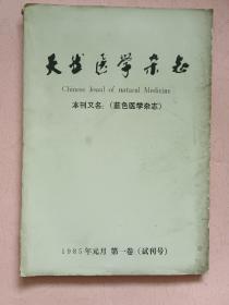 天然医学杂志 1985年第1卷【试刊号】又名 蓝色医学杂志