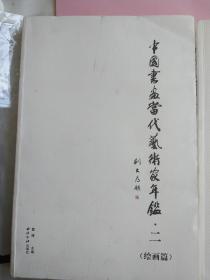 中国书画当代艺术家年鉴(二)共三册合售