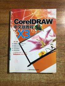 CorelDRAW X3中文版教程
