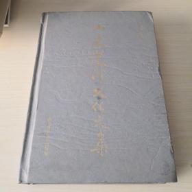 山东运河文化文集;1—9—1