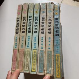 世界童話名著連環畫 全八冊 少第一輯上現有7本合售