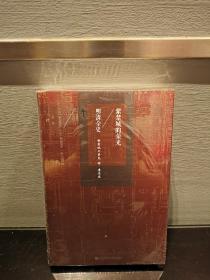 甲骨文丛书·紫禁城的荣光:明清全史