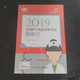 考试达人:2019全国护士执业资格考试 随身记(配增值)