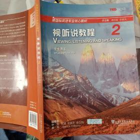 视听说教程2(学生用书)