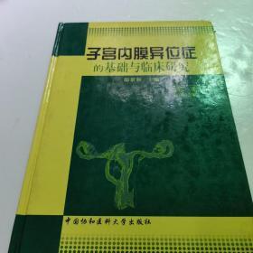 子宫内膜异位症的基础与临床研究(第一卷)