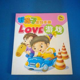 好孩子家教手册LOVE游戏