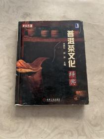 普洱茶文化辞典