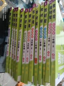 教材帮小学英语三年级上册外研版(2021年秋季样品书)