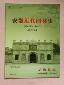 安徽近代园林史【1840-1949】