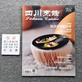 四川烹饪2019年5月总第389期