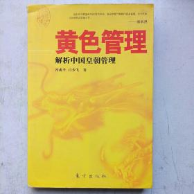 黄色管理:解析中国皇朝管理